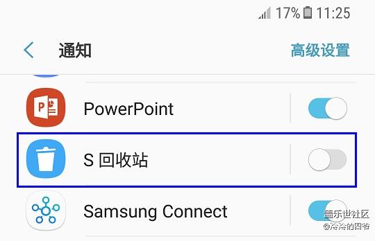 【S 回收站】推荐一款功能强大的手机回收站App