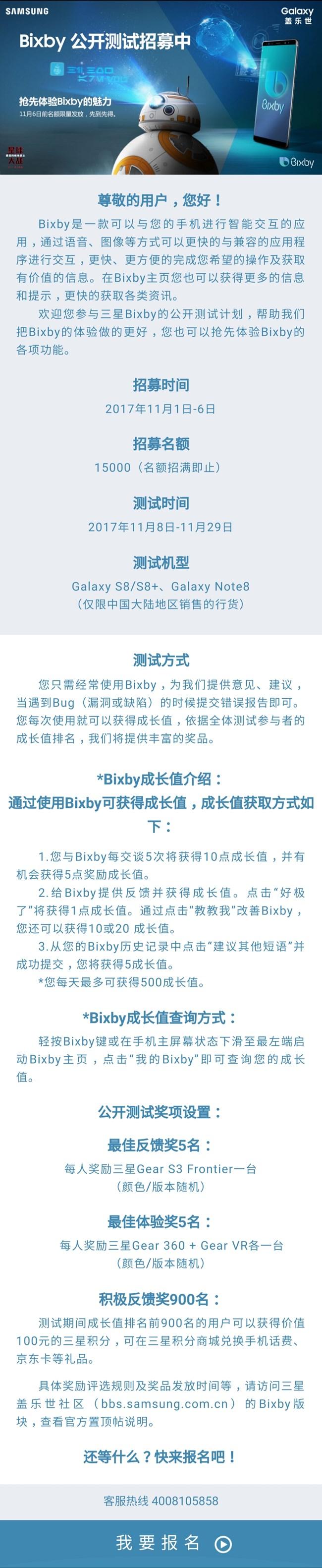 Bixby公开测试招募中 现在报名抢先体验!