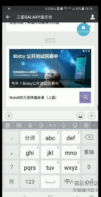 半成品启动Bixby教程。