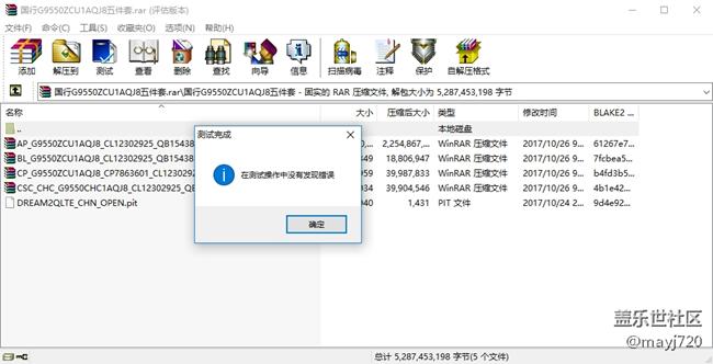 【11.1】三星S8+(SM-G9550)国行ZCU1AQJ8五件套