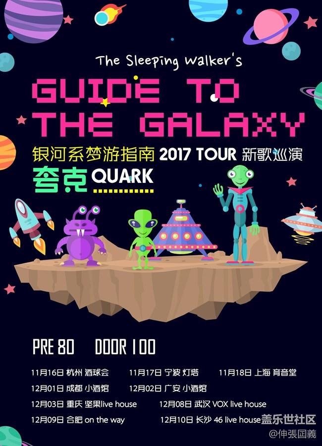 【夸克-梦游银河系指南巡演】12月10号长沙站 等你一起