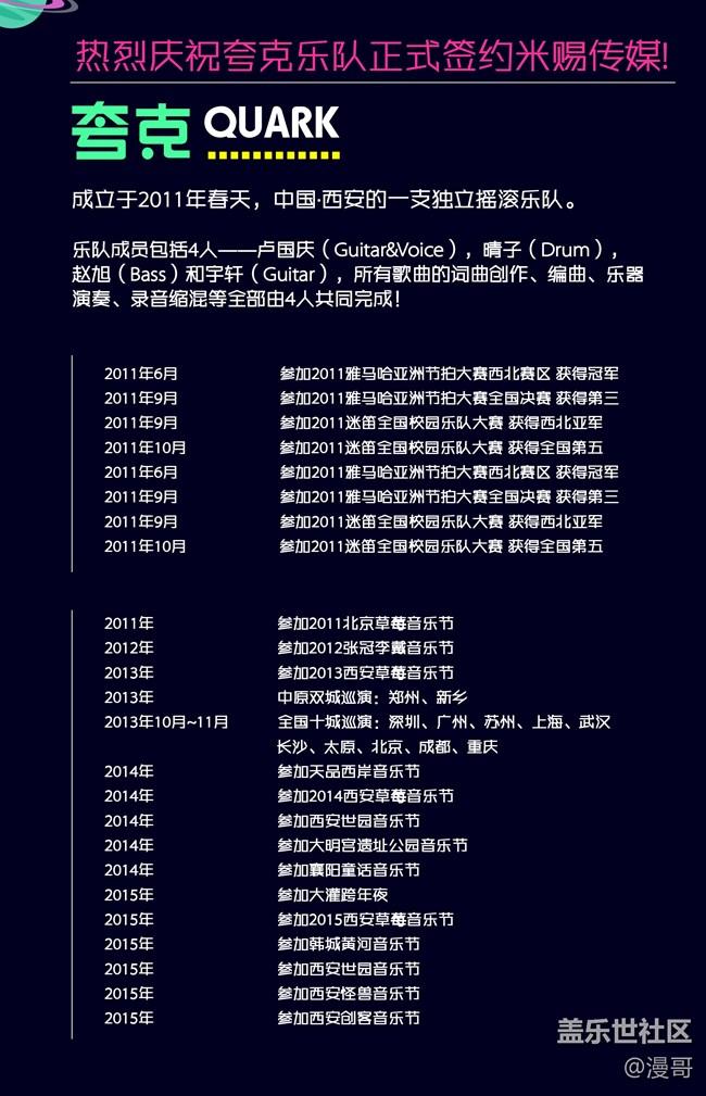 11月18号夸克梦游银河系指南巡演上海站 等你一起