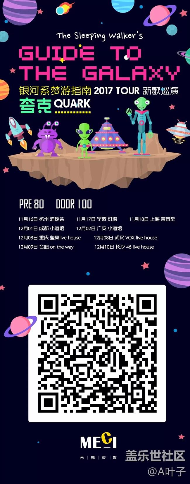 【夸克-梦游银河系指南巡演】12月9号合肥站 等你一起