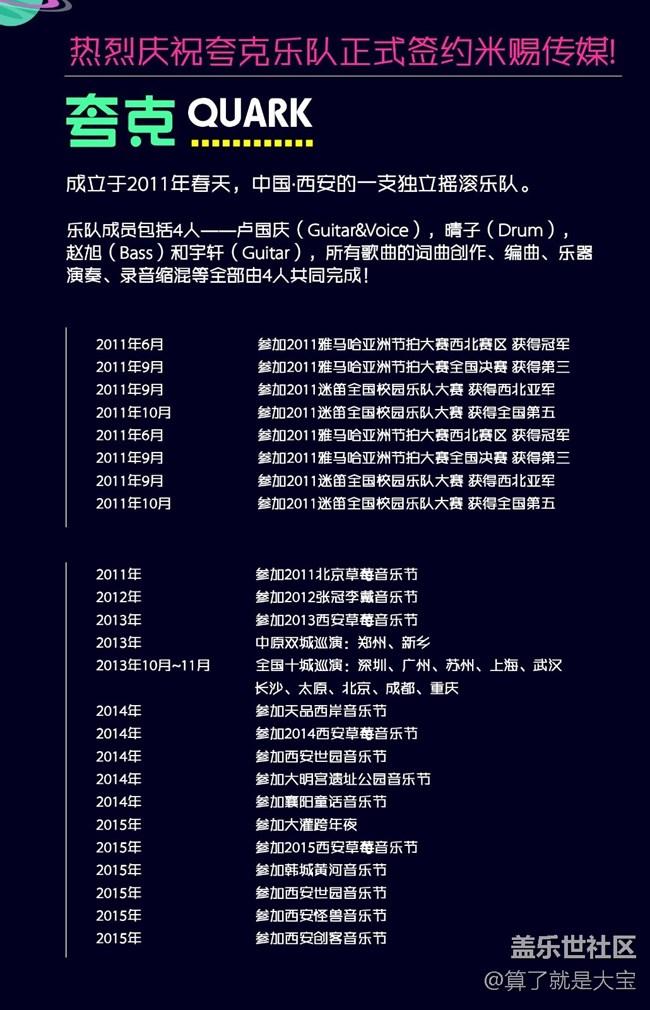 【夸克-梦游银河系指南巡演】12月3号重庆站 等你一起