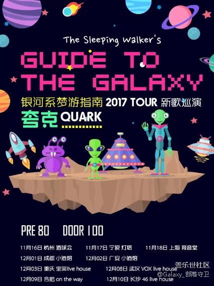 银河系梦游指南2017 TOUR新歌巡演夸克 QUAER*丝招募