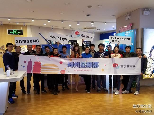 Galaxy Note8 郑州星部落体验行