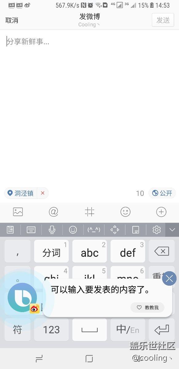 #bixby体验#bixby初体验与讨论持续更新~
