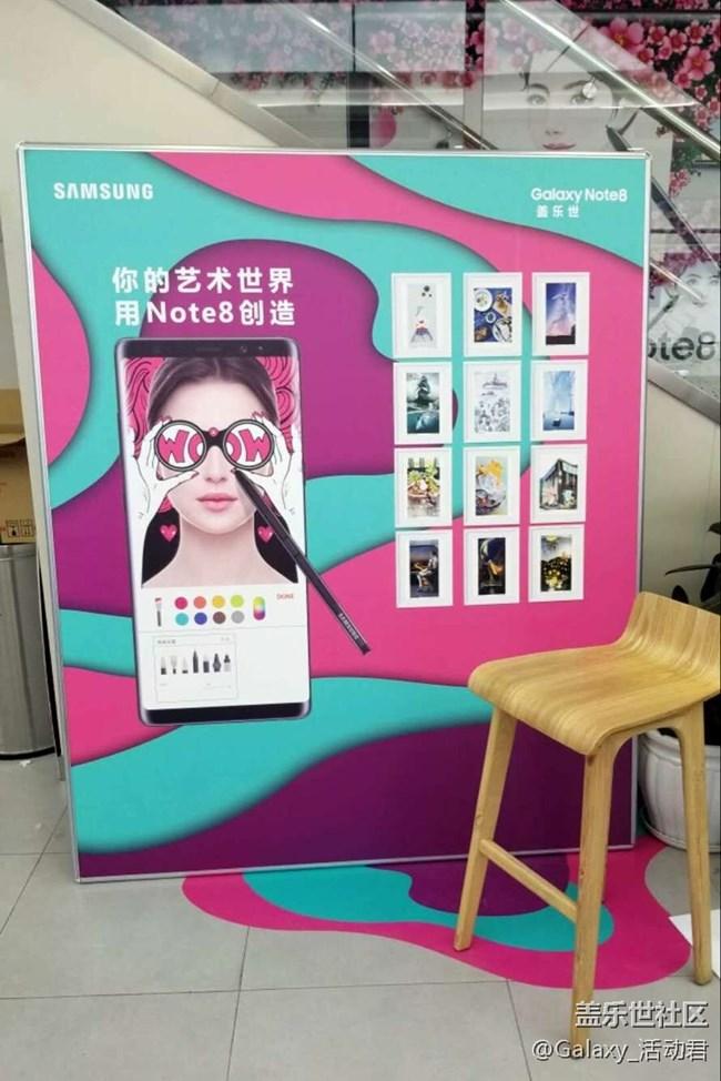 Note8艺术体验之旅重庆站_快来参加吧