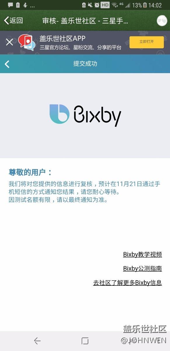 Bixby公测官方报名了,我已经报名成功