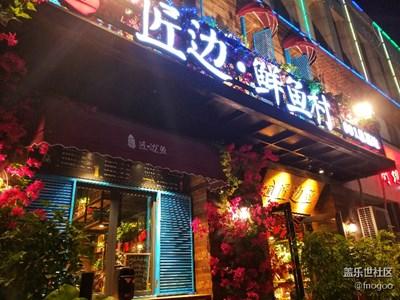 夜晚的小酒馆