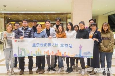 【拍才知道】盖乐世影像之旅首站北上广之北京活动回顾
