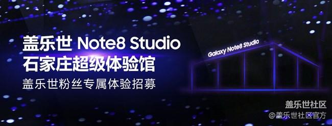 盖乐世Note8 Studio石家庄超级体验馆-招募粉丝啦