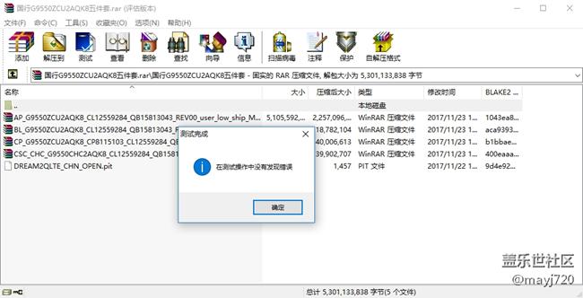 【11.30】三星S8+(SM-G9550)国行ZCU2AQK8五件套
