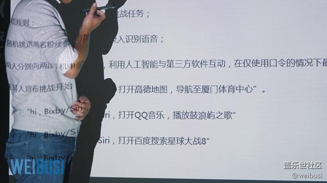 活动回顾之三星W2018厦门发布会+Bixby粉丝座谈会by魏布斯