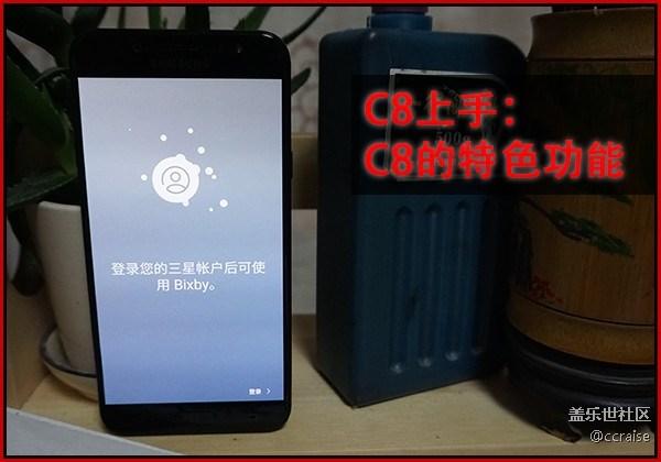 【C8体验团】【创意】C8的特色功能