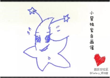 有奖征集 | 给小星设计一个卡通形象吧!