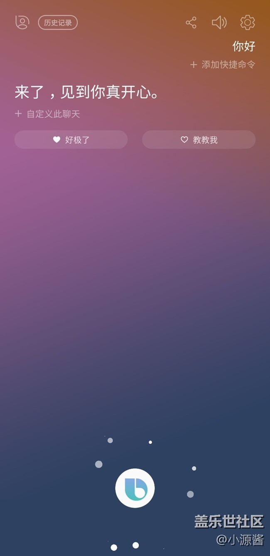【Note8百人体验团】[创意类]与Bixby一起玩耍