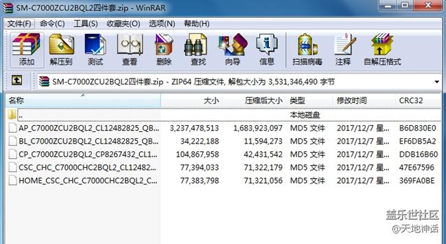 三星Galaxy C7(SM-C7000)国行官方固件ZCU2BQL2四件套