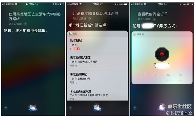 7 Siri语音指令三方应用.jpg