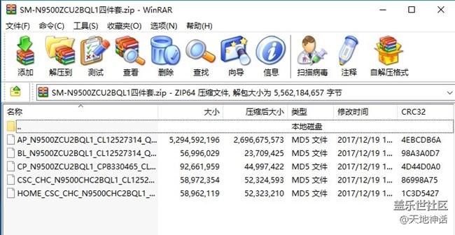 三星Galaxy Note8(SM-N9500)国行官方固件ZCU2BQL1四件套