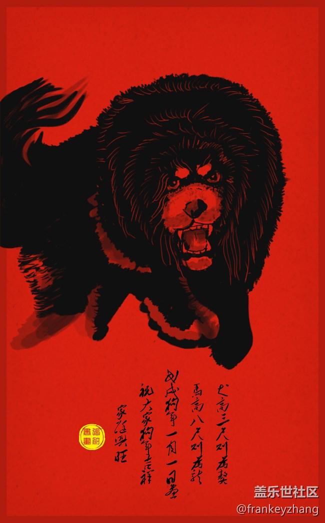 狗年画獒zenbrush软件绘画
