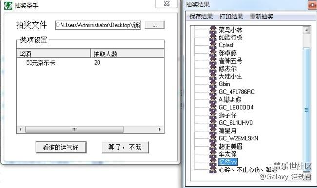 【获奖名单】盖乐世Note8体验活动报名开始啦!