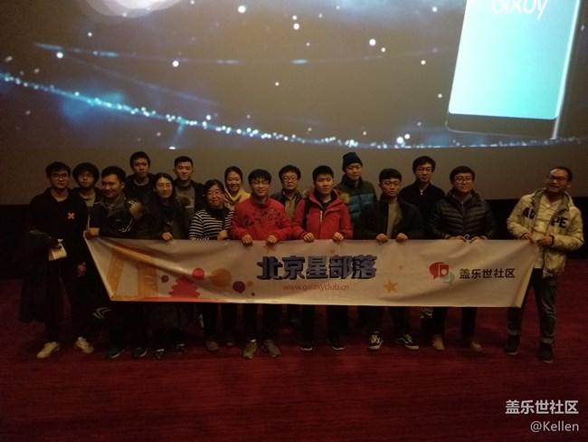 真AI邀你看星战8 北京星部落观影活动回顾