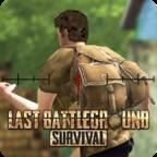 终极战场:生存 v1.0.14 这不只是游戏,而是大逃杀!