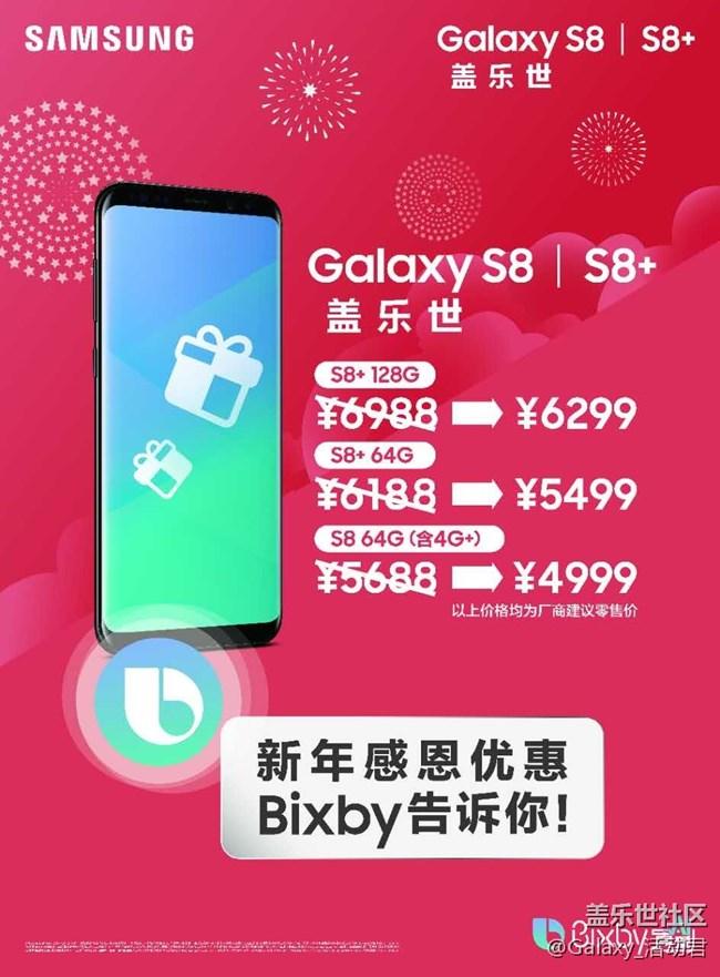 来河北三星门店,新年迎新价 优享Galaxy S8!