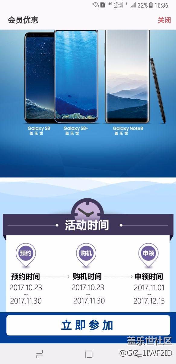 三星送礼品活动骗人,都不起中国消费者的再次信任和大度。