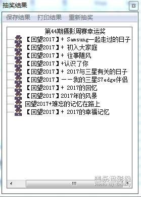 盖乐世周赛第44期——回望2017(开奖)