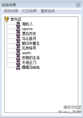 【获奖名单】盖乐世影像之旅—Winner大竞猜,全民都有奖!
