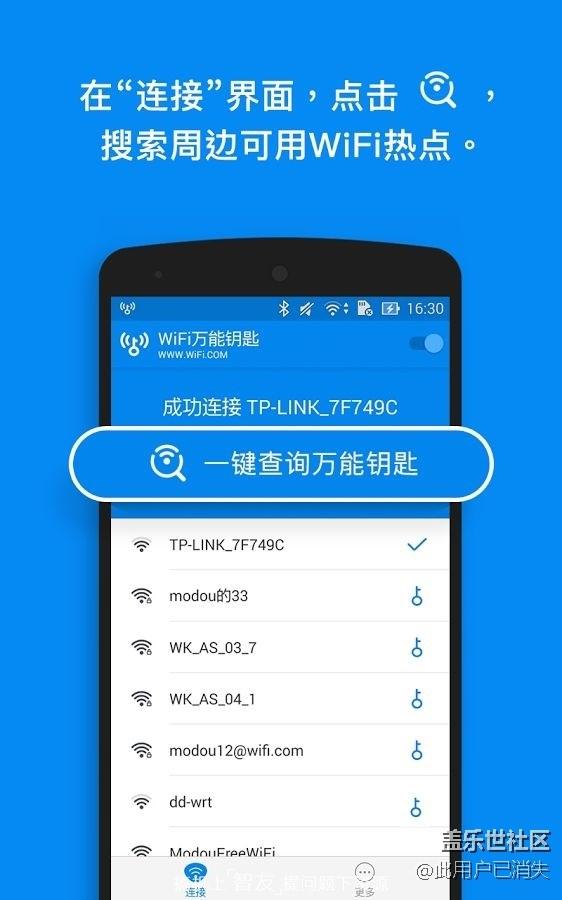 Wifi万能钥匙 v4.3.20去广告/去后台/国际版 [清风]修改