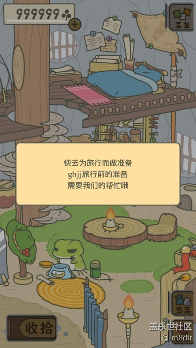 青蛙旅行汉化修改版 v1.0.1 三叶草为无限个,无限抽奖