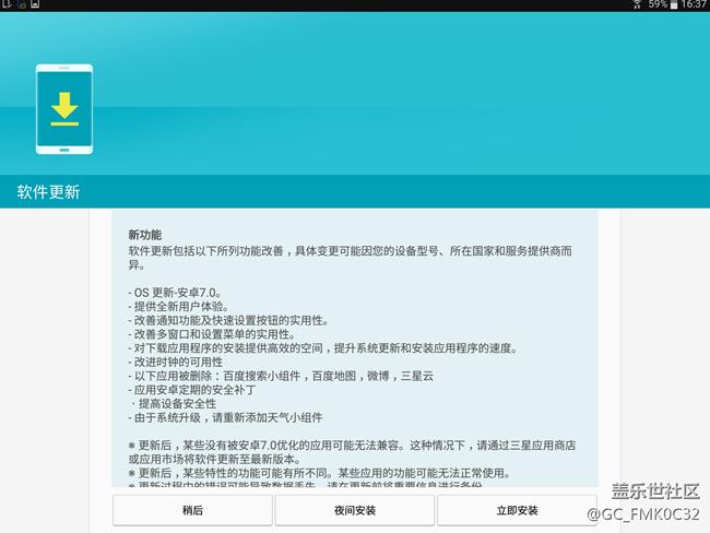 tab S2 8.0的wifi版更新7.0了