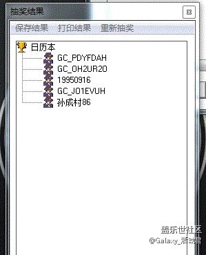 【获奖名单】盖乐世S8 4G+智版发布,分享朋友圈赢故宫日历