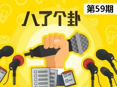【八了个卦】第59期:年前最后一发!春节快乐~