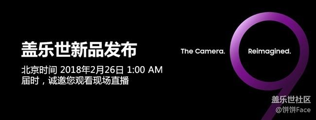 盖乐世新品发布会 1月26日凌晨1点同步直播 尽请期待!