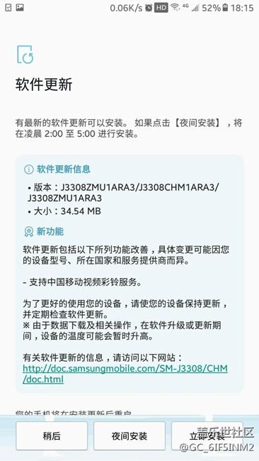 J3308更新推送!