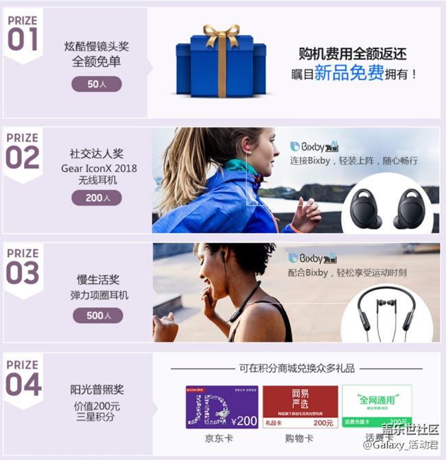 【公布获奖名单】【盖乐世S9|S9+先行者计划】