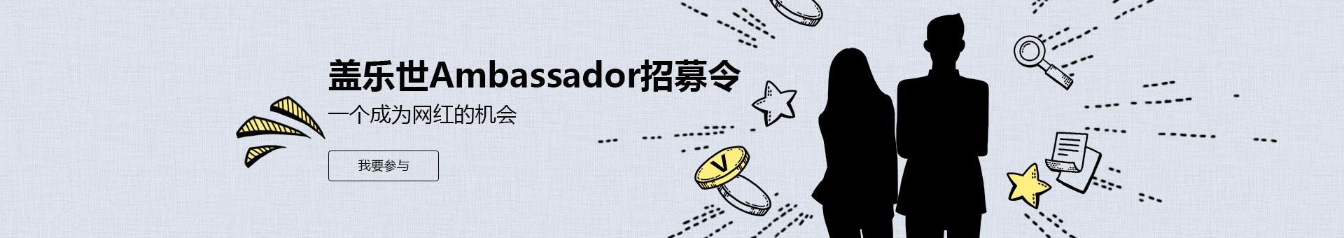 盖乐世Ambassador,期待你的加入