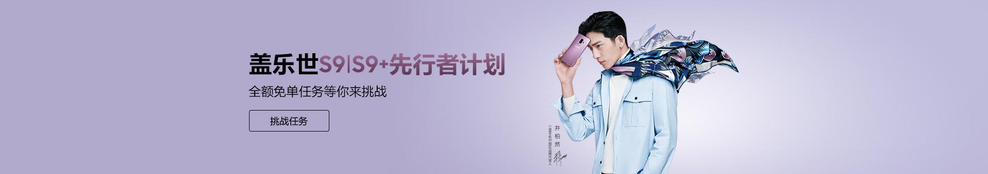 【盖乐世S9|S9+先行者计划】免单任务等你挑战