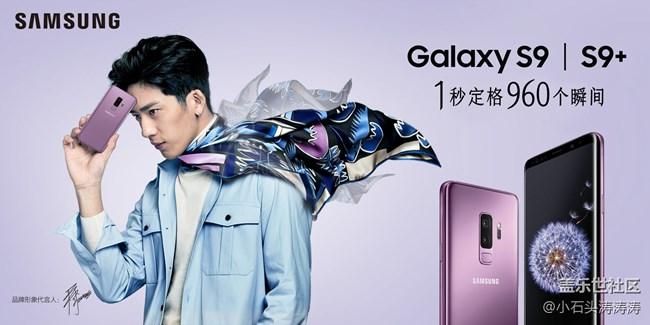 三星Galaxy S9 | S9+ 浙江地区线下活动 招募