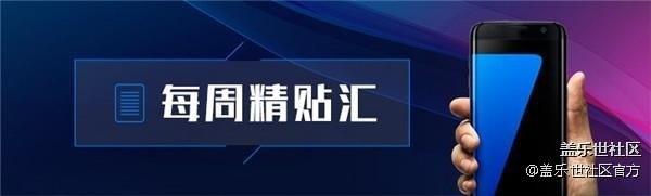 每周精帖汇【第88期:震撼来袭 盖乐世S9 | S9+正式发布】
