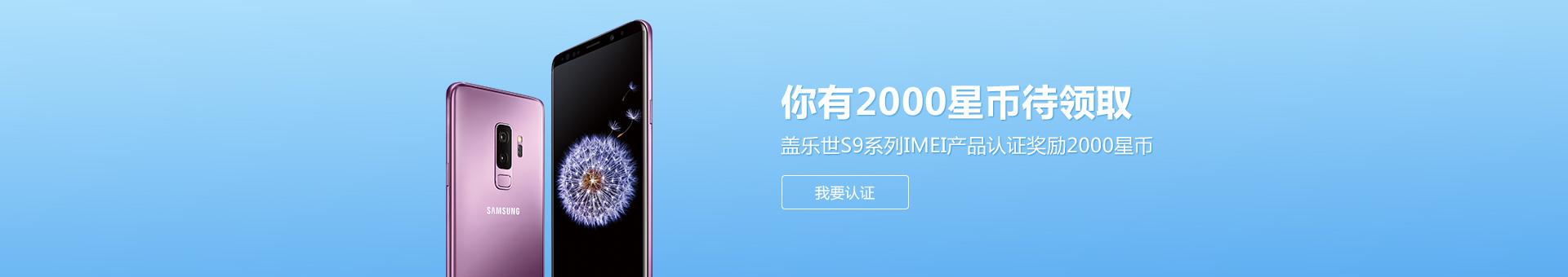 认证盖乐世S9系列IMEI码奖励2000星币