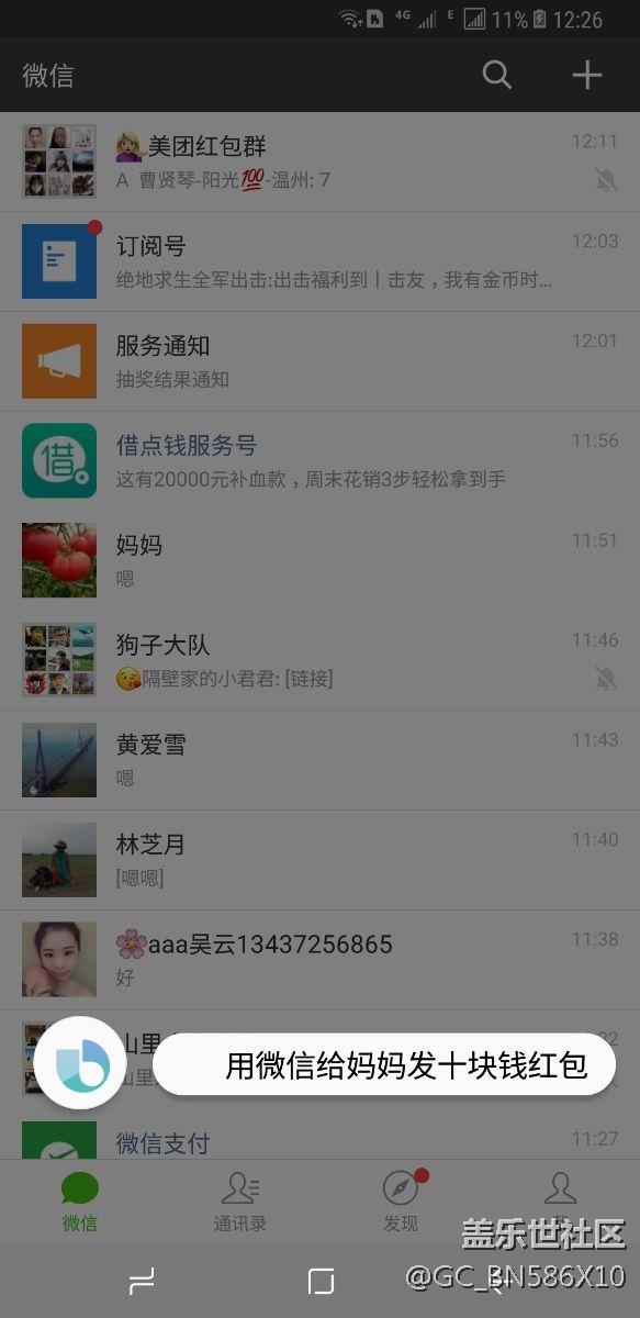bixby 微信功能全部失灵,卡这个界面