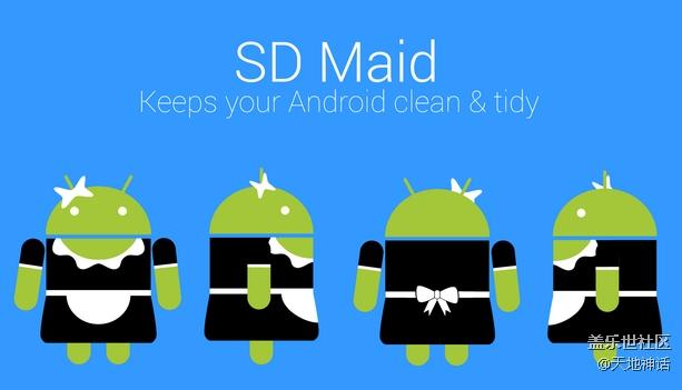 【转帖】SD女佣 SD Maid Pro v4.10.6 *专业版