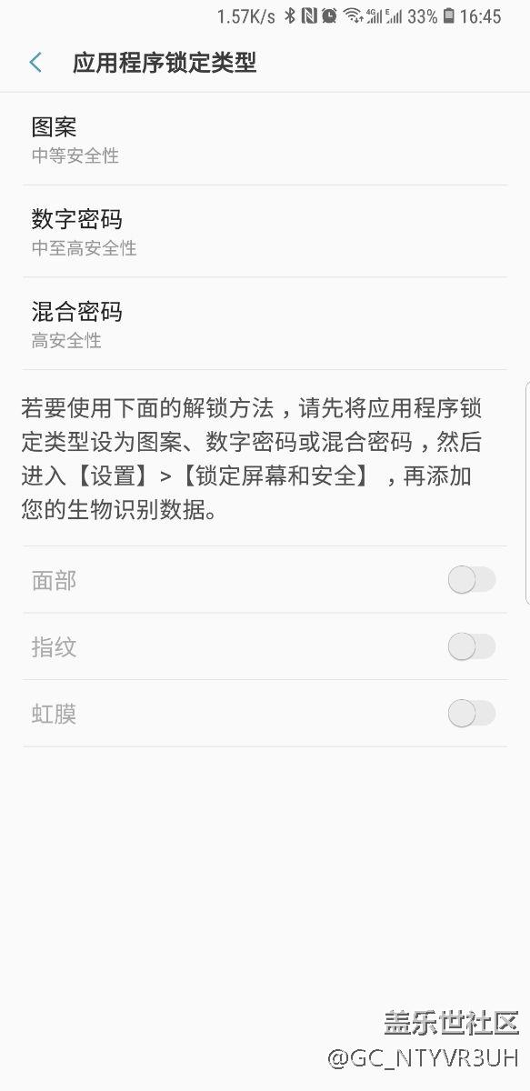 S9+应用锁怎么用指纹解锁