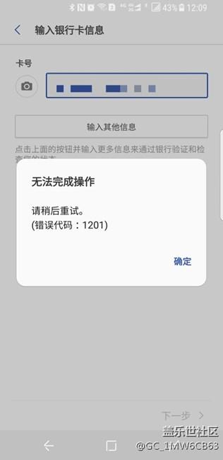 Samsung Pay 智付无法绑定银行卡 错误代码1201