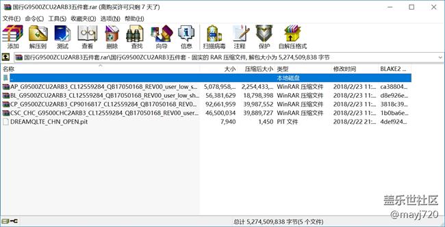 【3.20】三星S8(SM-G9500)国行ZCU2ARB3五件套